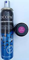 Спрей краска фуксия Кочине Coccine для нубука и замши 100мл
