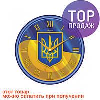 Настенные Часы Сlassic Украина Blue / Настенные часы
