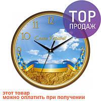 Настенные Часы Сlassic Слава Украине / Настенные часы