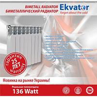 Биметаллический радиатор Ekvator  (10 секций)