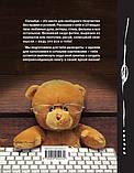 Мой личный дневник Смэшбук ТОП-10 всего обо мне (Teddy Bear), фото 7