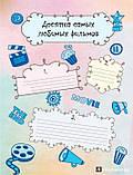 Мой личный дневник Смэшбук ТОП-10 всего обо мне (Teddy Bear), фото 2