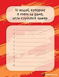 Мой личный дневник Смэшбук ТОП-10 всего обо мне (Teddy Bear), фото 6