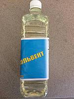 Растворитель - Сольвент (1,0 л. ПЭТ) - 0,51 кг.