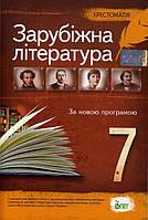 Зарубіжна література 7 клас. Хрестоматія (нова прогр)