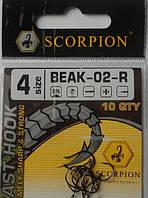 Крючки Scorpion BEAK-R-02