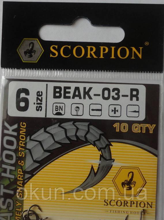 Крючки Scorpion BEAK-R-03