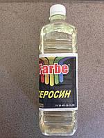 Растворитель - Керосин (1,0 л. ПЭТ) - 0,51 кг.