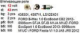 Втягивающее реле стартера Valeo Start stop FORD B-Max EcoSport Fiesta VI Focus III Tourneo Transit Courier 1.0, фото 4