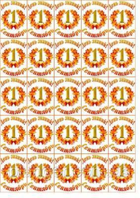 """Вафельна картинка для кондитерских виробів """"День знаний"""", (лист А4)"""