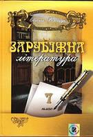 Зарубіжна література 7 клас (стар.прогр) Волощук Є