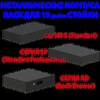 Металлические корпуса в стойку RACK (19 дюймов)