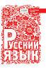 Русский язык 7 класс (7-й год обучения)  Баландина Н.Ф, Дегтярёва К.В, и др.