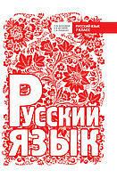 Гдз русский язык 7 класс 2015 коновалова