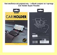 Автомобильный держатель - гибкий коврик на торпеду Car Holder Super Flexible!Опт