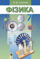 Фізика 7 клас Сиротюк В.Д