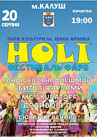 Найкольоровіше божевiлля цього літа в місті Калуш!
