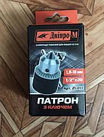 "Патрон для дрилі ""Дніпр-М"" (с ключом 1/2-20+SDS  1,5-13мм)"