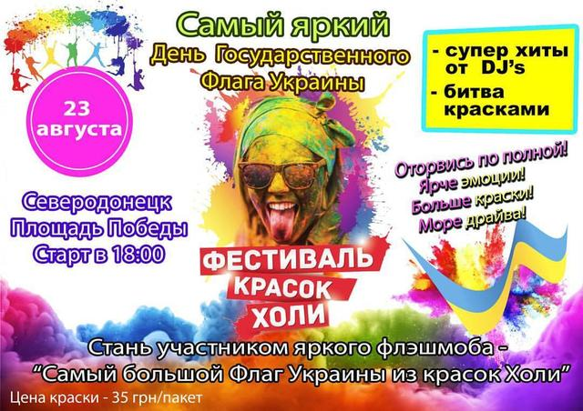 Святкуємо День Прапора України в яскравих кольорах в Сєверодонецьку!