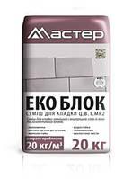 Смесь для кладки Эко Блок Мастер 20 кг (2000000097060)