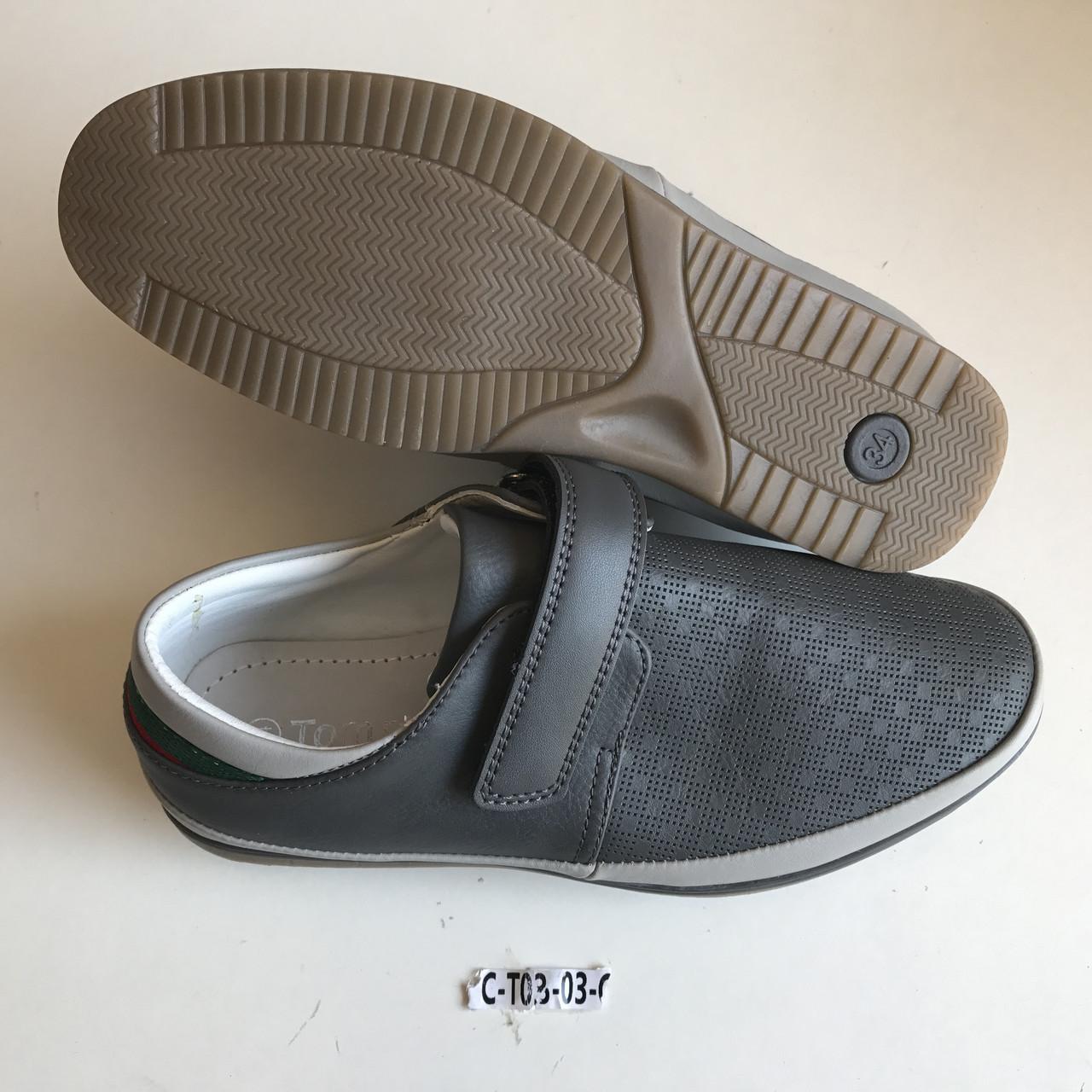 """Туфли подросток Оптом """"Tom.m"""" -  Интернет-магазин """"МегаОпт Обуви"""" в Одессе"""