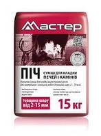 Клей МАСТЕР Печь 15 кг (до 1300 градусов) (2000000097077)