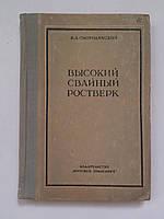 """Смородинский Н. """"Высокий свайный ростверк"""". Морской транспорт 1949 год"""
