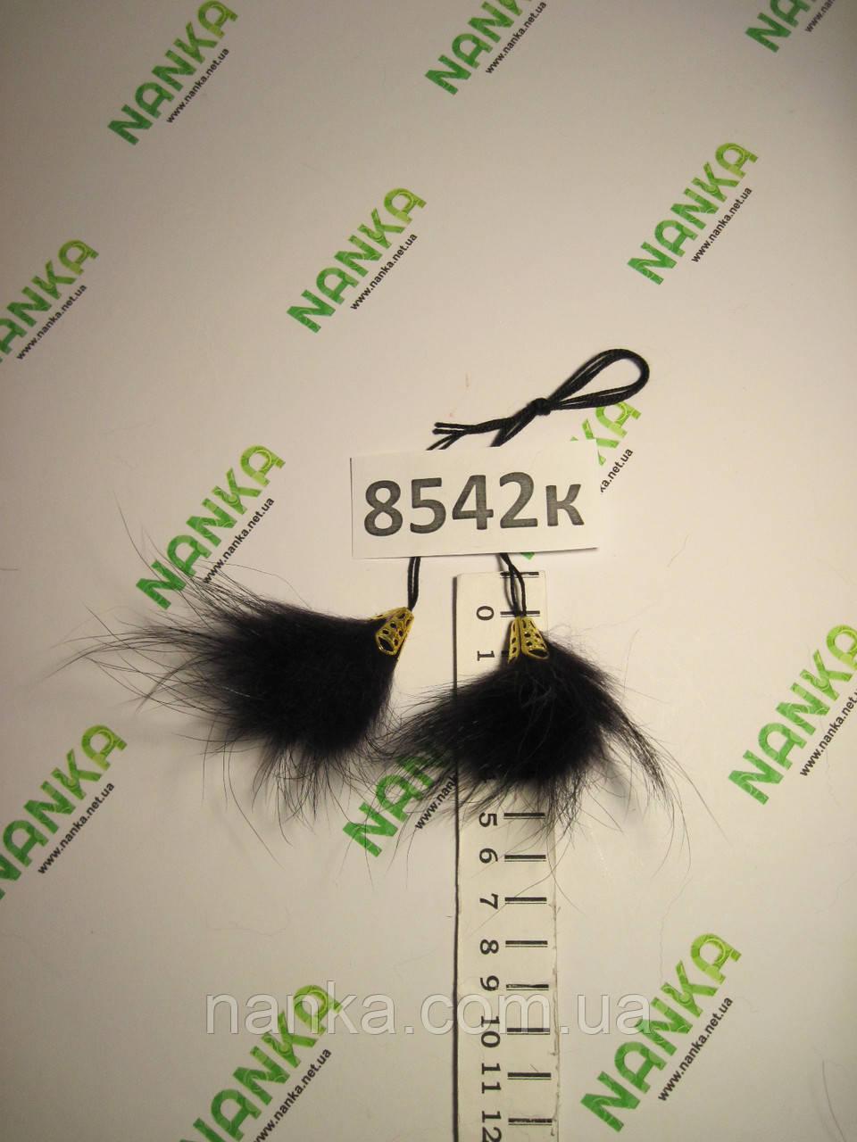 Меховые кисточки Енот, 5 см, 8542к