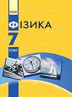 Фізика 7 клас Бар`яхтар В.Г, Довгий С.О