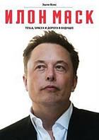 Илон Маск Tesla, SpaceX и дорога в будущее