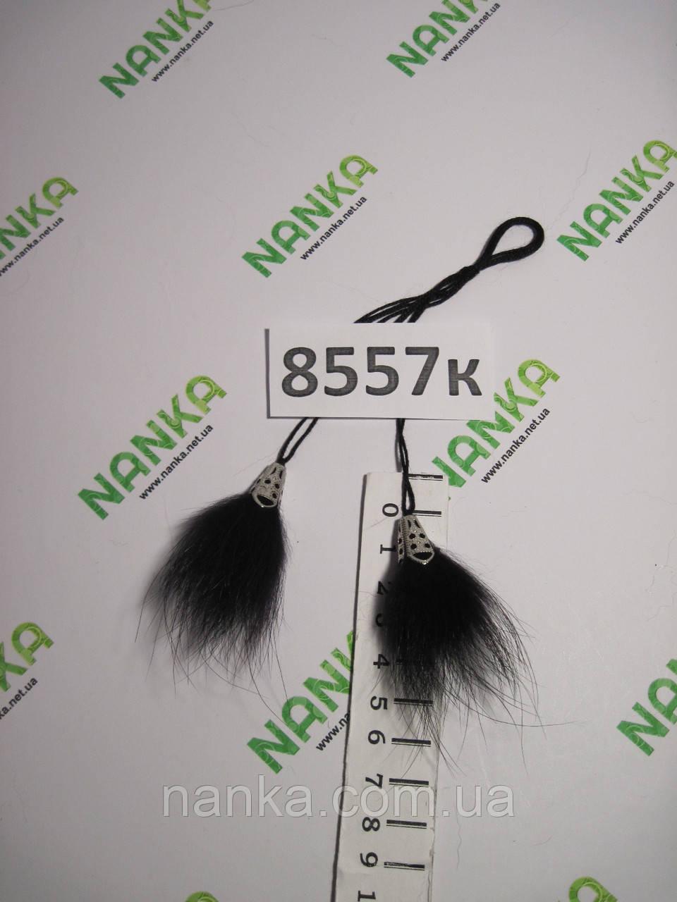 Меховые кисточки Енот, 5 см, 8557к