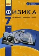 Физика 7 класс Барьяхтар В.Г. Довгий С.А