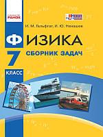 Физика 7 класс Сборник задач Гельфгат И.М, Ненашев И.Ю