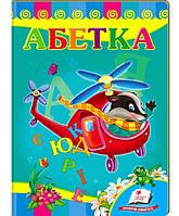 """Детская книжечка """"Абетка"""" (укр.язык, картон)"""