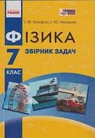 Фізика 7 клас, Збірник задач, Гельфгат І.М, Ненашев І.Ю