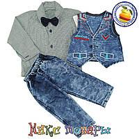Костюм с брюками и жилеткой для мальчика Размеры: 1-2-3-4 года (5627-2)