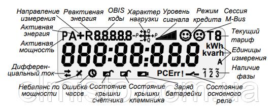 Маркировка дисплея электросчетчикаNP-07 3FD.1SM-U