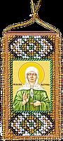 """Набор для вышивки бисером на натуральном художественном холсте """"Молитва к святой Матроне"""""""