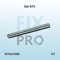 Шпилька резьбовая из нержавеющей стали DIN 975 M16x1000 A2