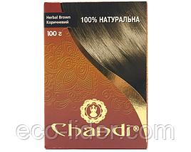 Лечебная аюрведическая краска для волос Chandi, коричневый, 100 г