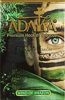 ADALYA WIND OF AMAZON (АДАЛИЯ ВЕТЕР АМАЗОНКИ) 50Г