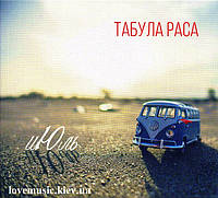 Музичний сд диск ТАБУЛА РАСА Июль (2017) (audio cd)