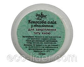 Кокосовое масло с эвкалиптом для мехенди