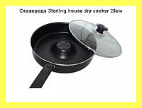 Сковорода Sterling house dry cooker 26см!Акция