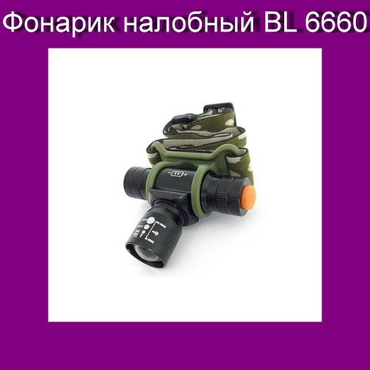 Фонарик налобный BL 6660