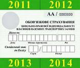 Автоцивілка, Обсяг до 1600 куб. см.,Одеса. Безкоштовна доставка, фото 3