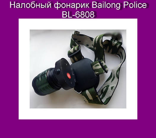 Налобный фонарик Bailong Police BL-6808