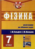 Фізика 7 клас. Розв`язання до збірника задач Гельфгат І.М, Ненашев І.Ю