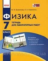 Физика 7 класс Тетрадь для лабораторных работ. Божинова Ф.Я,  Кирюхина Е.А