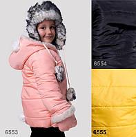 Детская зимняя куртка. (Мальчик + девочка). Персиковая, 3 цвета.